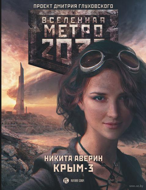 Метро 2033. Крым 3. Пепел империй. Никита Аверин