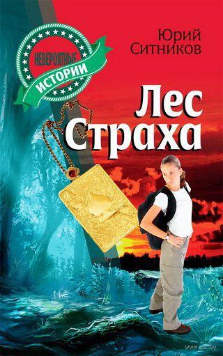 Лес страха. Юрий Ситников