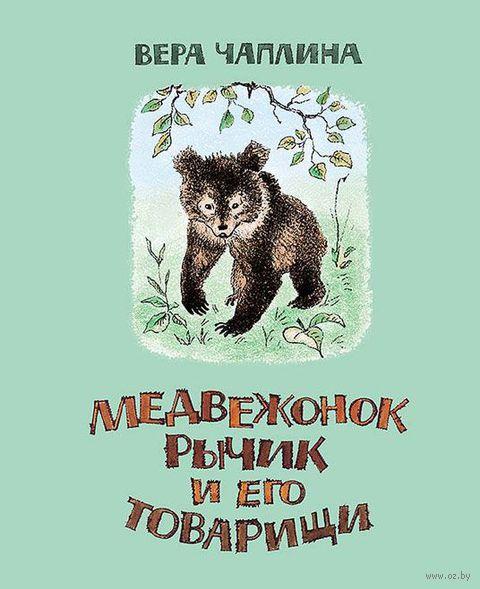 Медвежонок Рычик и его товарищи. Вера Чаплина