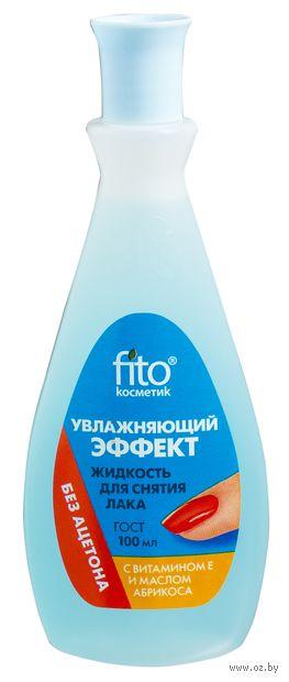"Жидкость для снятия лака ""Витамин Е и масло абрикоса"" (100 мл)"