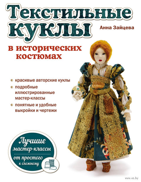 Текстильные куклы в исторических костюмах. Анна Зайцева