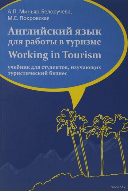 Английский язык для работы в туризме. Алла Миньяр-Белоручева, Маргарита Покровская
