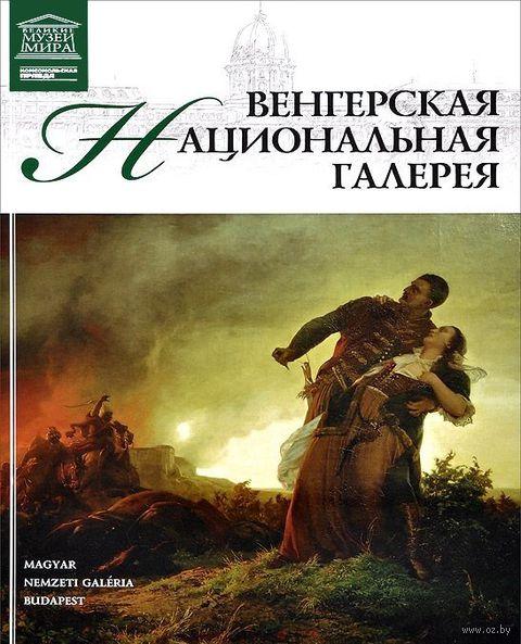 Венгерская Национальная галерея. Д. Перова, Н. Гомберг