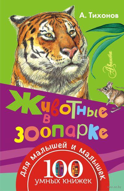 Животные в зоопарке — фото, картинка