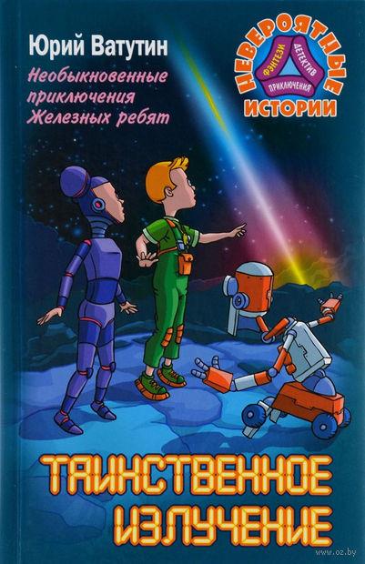 Необыкновенные приключения Железных ребят. Таинственное излучение. Юрий  Ватутин