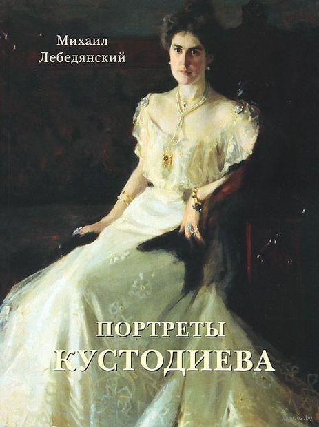 Портреты Кустодиева — фото, картинка