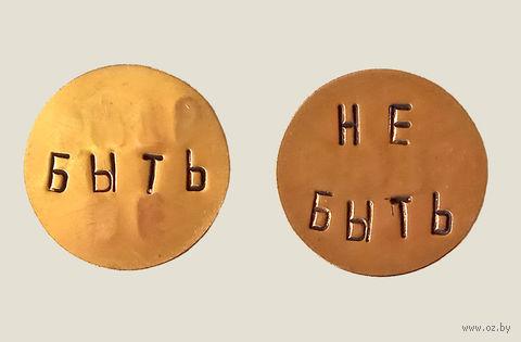 """Монета """"Быть/Не быть"""" — фото, картинка"""