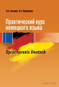 Практический курс немецкого языка. Sprachpraxis deutsch — фото, картинка