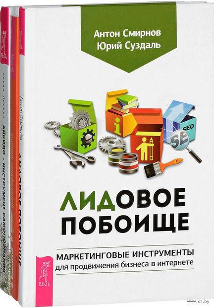 Айкидо - инструмент самопознания. Лидовое побоище. И-Цзин (комплект из 3-х книг) — фото, картинка