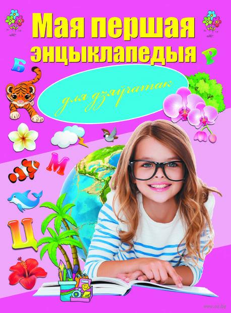 Мая першая энцыклапедыя для дзяўчатак — фото, картинка