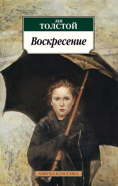 Воскресение. Лев Толстой