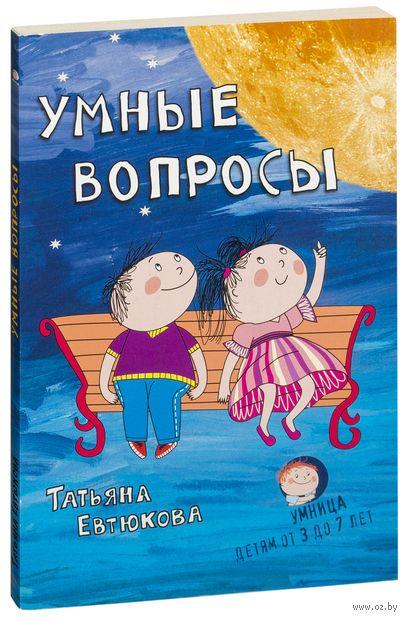 Умные вопросы. Татьяна Евтюкова