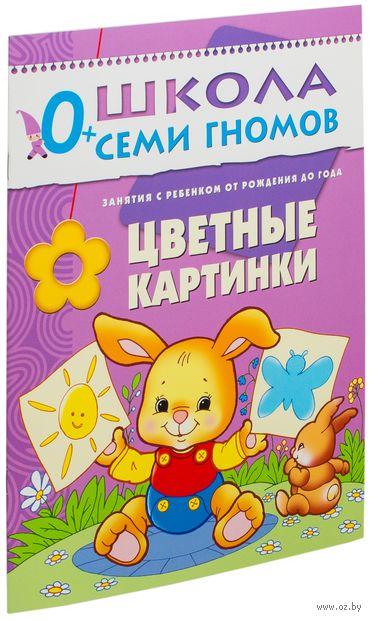 Цветные картинки. Для занятий с детьми от рождения до года. Дарья Денисова
