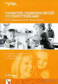 Развитие общения детей со сверстниками. Игры и занятия с детьми. Виктория Холмогорова, Елена Смирнова
