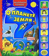 О планете земля. Книжка-игрушка. Ольга Петровская
