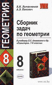 Сборник задач по геометрии. 8 класс — фото, картинка