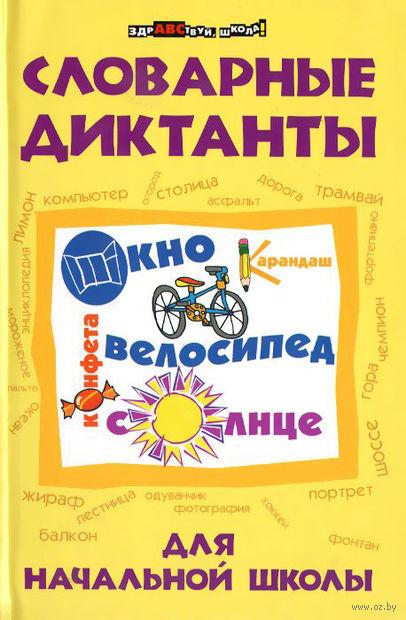 Словарные диктанты для начальной школы. Эмма Матекина