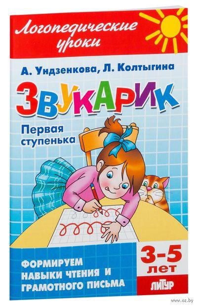 Звукарик. Первая ступенька. 3-5 лет. Анна Ундзенкова, Людмила Колтыгина