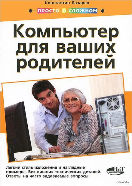 Компьютер для ваших родителей. Константин Лазарев