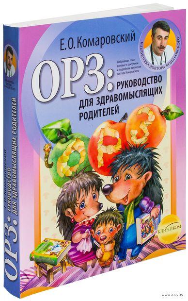 ОРЗ: Руководство для здравомыслящих родителей (м). Евгений Комаровский