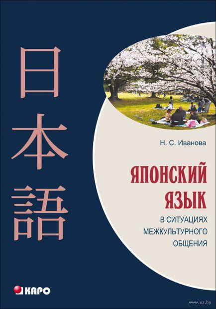 Японский язык в ситуациях межкультурного общения (+ CD) — фото, картинка
