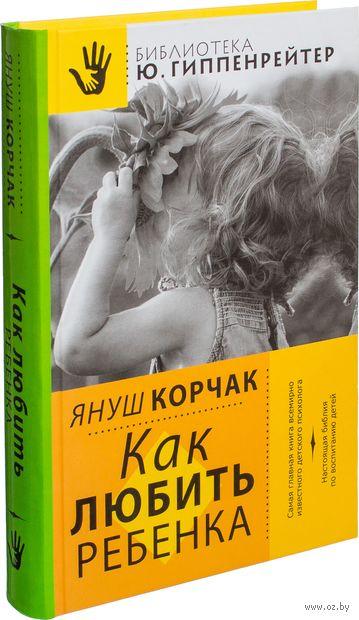 4756903af4a3 Как любить ребенка» Януш Корчак - купить книгу «Как любить ребенка ...