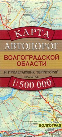 Карта автодорог Волгоградской области и прилегающих территорий