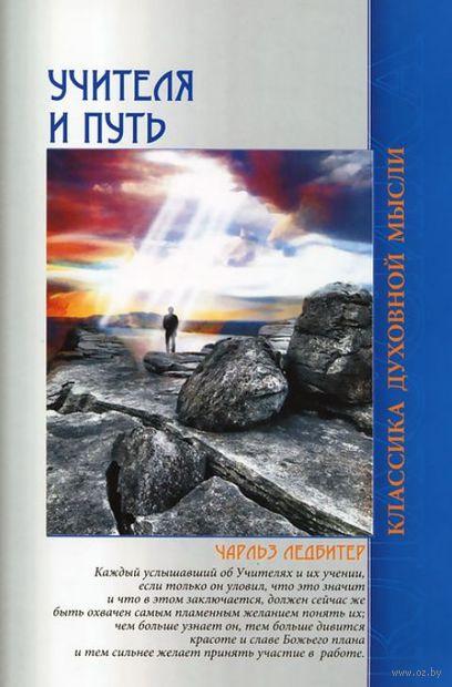 Учителя и путь. Чарлз Ледбитер, Константин Зайцев