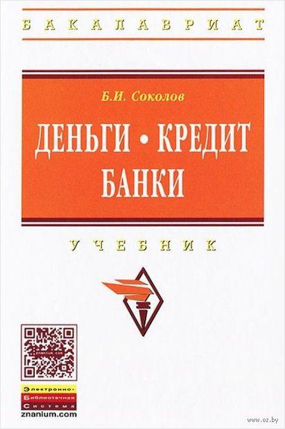 Деньги. Кредит. Банки. Борис Соколов