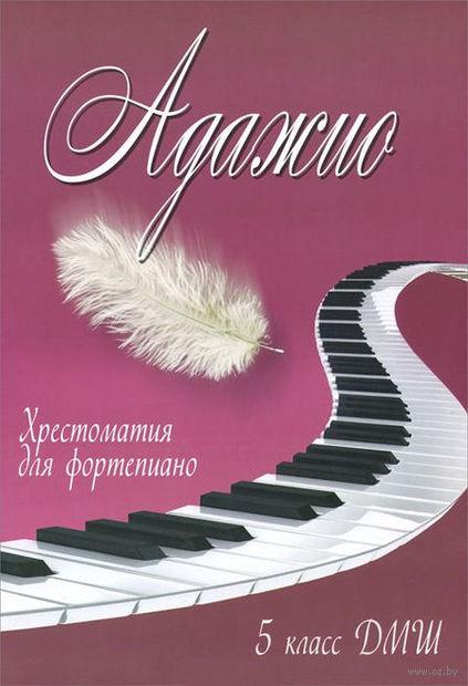 Адажио. Хрестоматия для фортепиано. 5 класс ДМШ