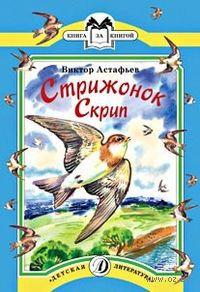 Стрижонок Скрип. Виктор Астафьев