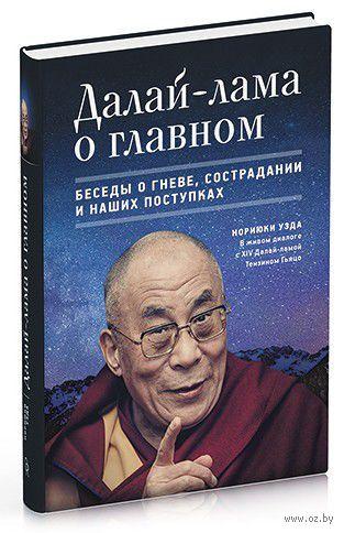 Далай-лама о главном. Беседы о гневе, сострадании и наших поступках. Нориюки Уэда