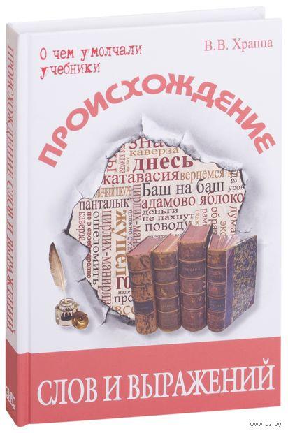 Происхождение слов и выражений. Вадим Храппа