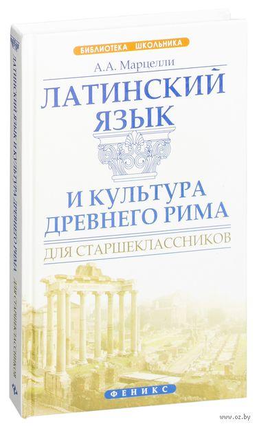 Латинский язык и культура Древнего Рима для старшеклассников. Александр Марцелли