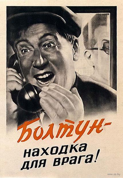 """Магнит сувенирный """"Советские плакаты"""" (арт. 1001)"""