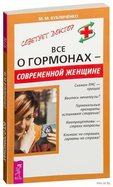 Все о гормонах - современной женщине. Михаил Бубличенко