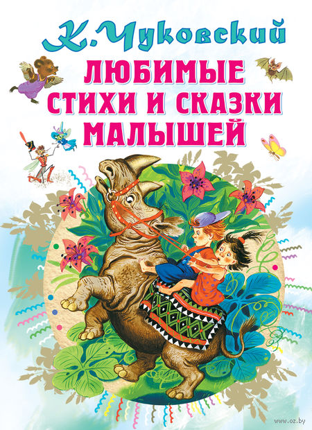 Любимые стихи и сказки малышей. Корней Чуковский