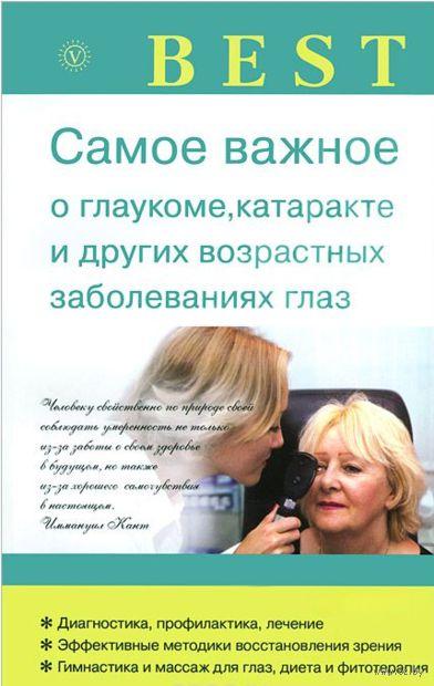 Самое важное о глаукоме, катаракте и других возрастных заболеваниях глаз. И. Исаева