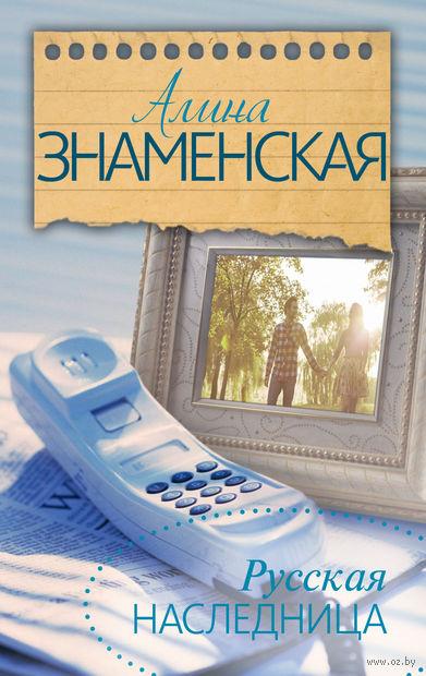 Русская наследница (м). Алина Знаменская