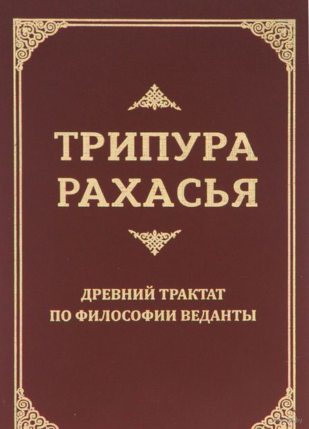 Трипура Рахасья. Древний трактат по философии Веданты — фото, картинка