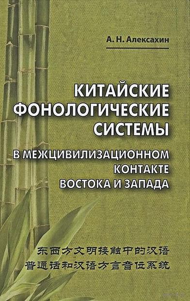 Китайские фонологические системы в межцивилизационном контакте Востока и Запада. Алексей Алексахин