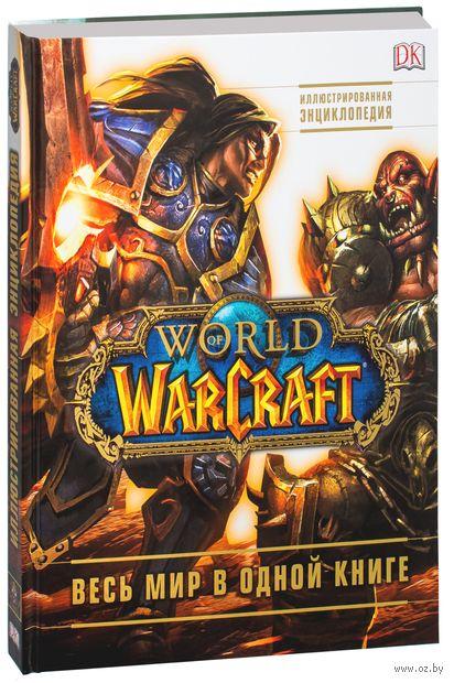 World of Warcraft. Полная иллюстрированная энциклопедия. Кейтлин Плит, Энн Стикни