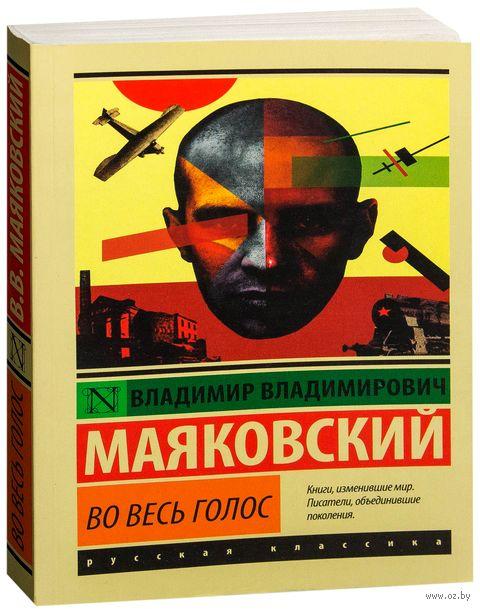 Во весь голос (м). Владимир Маяковский