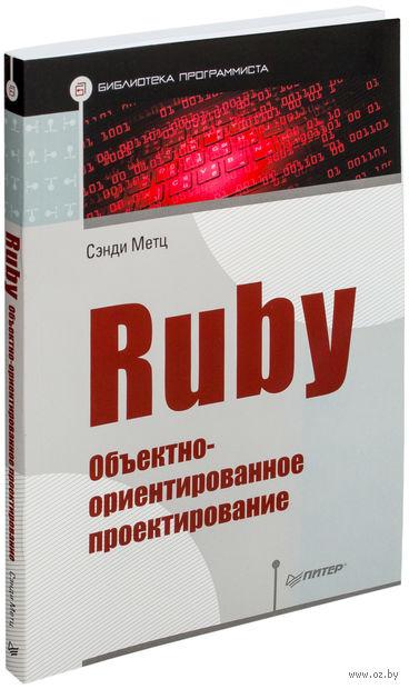 Ruby. Объектно-ориентированное проектирование — фото, картинка