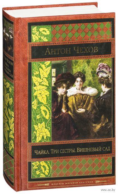 Чайка. Три сестры. Вишневый сад — фото, картинка