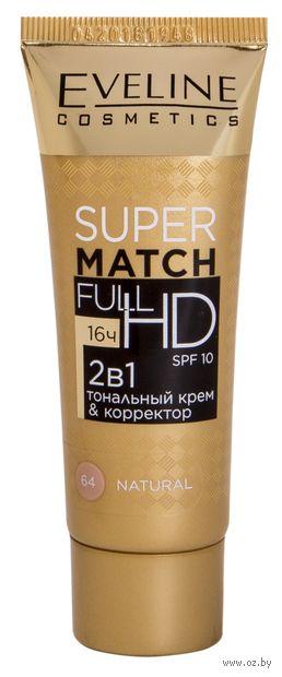 """Тональный крем-корректор для лица """"Super match full HD"""" (тон: 64, натуральный) — фото, картинка"""
