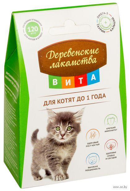 """Лакомство для котят """"Вита"""" (120 шт.) — фото, картинка"""