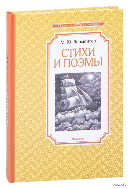 М. Ю. Лермонтов. Стихи и поэмы — фото, картинка