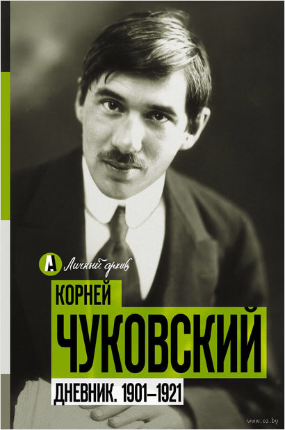 Дневник. 1901-1921 — фото, картинка