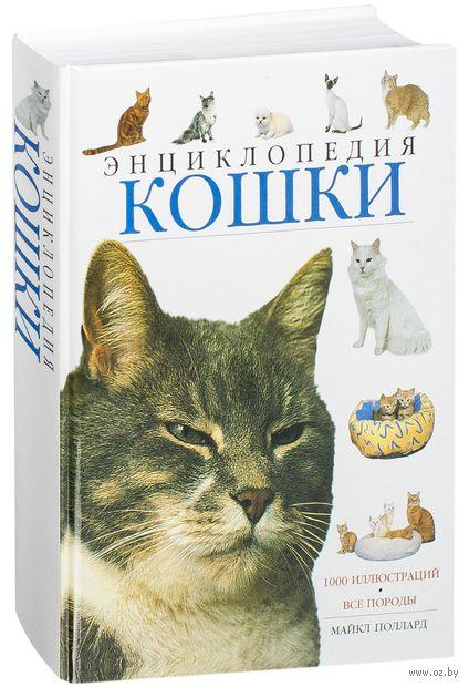 Кошки. Энциклопедия. Майкл Поллард